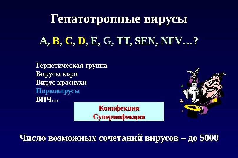 Гепатотропные вирусы А, А,  ВВ , ,  СС , , DD , E,