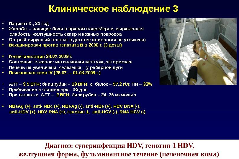 Клиническое наблюдение 3 • Пациент К. , 21 год  • Жалобы – ноющие боли в
