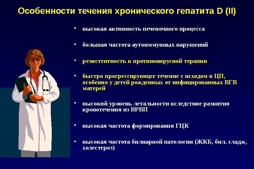 Особенности течения хронического гепатита D (II) • высокая активность печеночного процесса  • большая частота аутоиммунных
