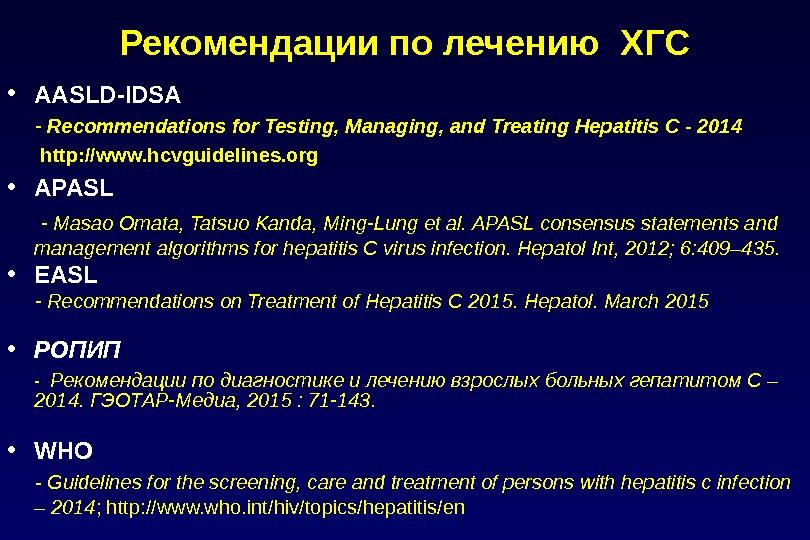 Рекомендации по лечению ХГC • AASLD-IDSA  - Recommendations for Testing, Managing, and Treating Hepatitis C