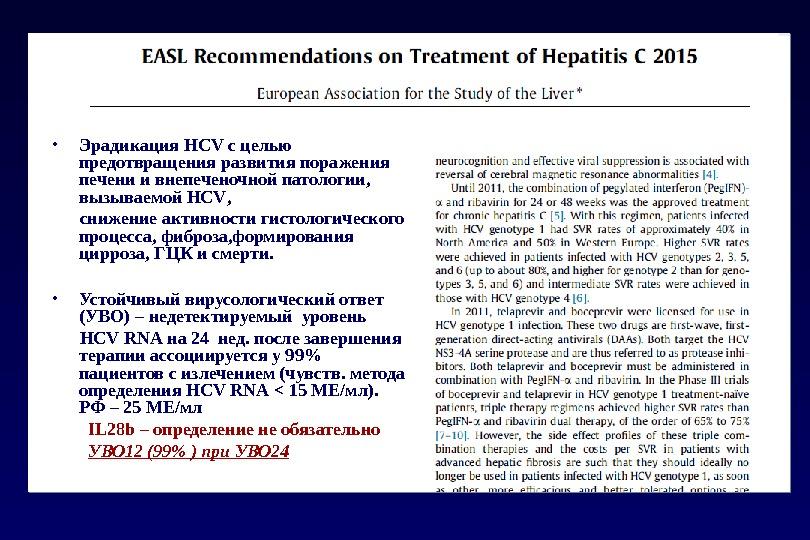 Hepatol. , 2014; 60: 392-420 • Эрадикация HCV с целью предотвращения развития поражения печени и внепеченочной