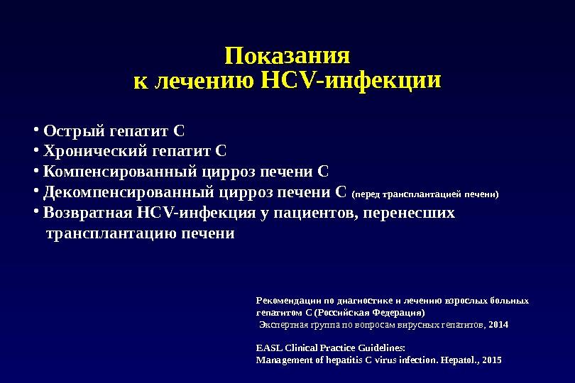 Показания к лечению HCV-инфекции •  Острый гепатит С •  Хронический гепатит С •