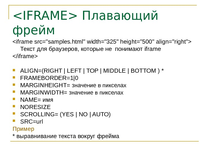 IFRAME  Плавающий фрейм iframe src=samples. html width=325 heig ht =500 align=right Текст