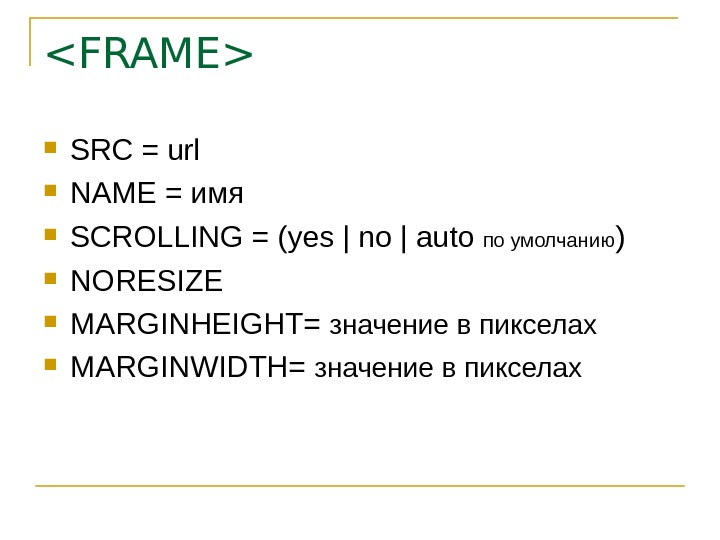 FRAME SRC = url NAME = имя SCROLLING = ( yes | no |