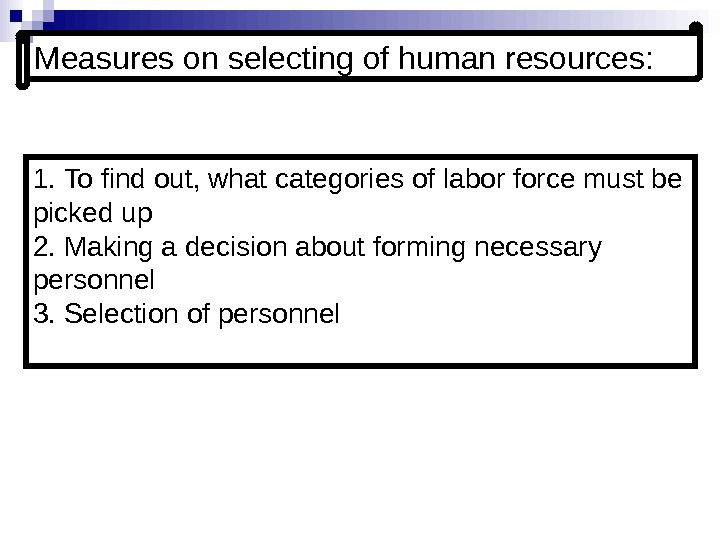 Measures on selecting of human resources: 1.  To find out, what categories of