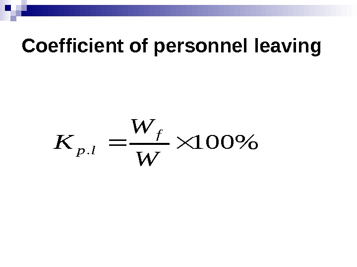 Coefficient of personnel leaving100.  W W К f lp