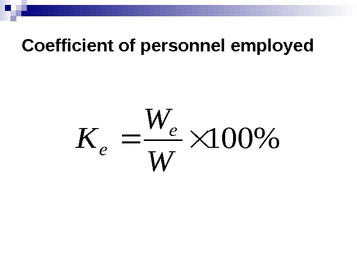 Coefficient of personnel employed100 W W К e e