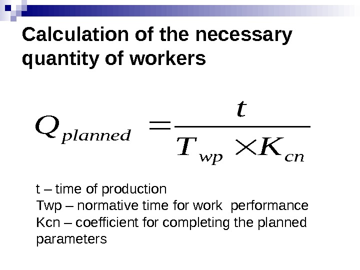 Calculation of the necessary quantity of workerscnwp planned КТ t Q  t –