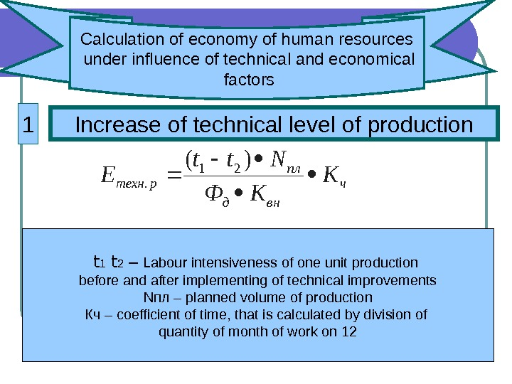 Calculation of economy of human resources  under influence of technical and economical