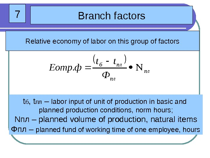 7 Branch factors Relative economy of labor on this group of factors пл пл