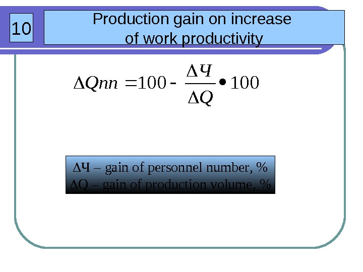 10 Production gain on increase of work productivity 100100  Q Ч Qпп Ч