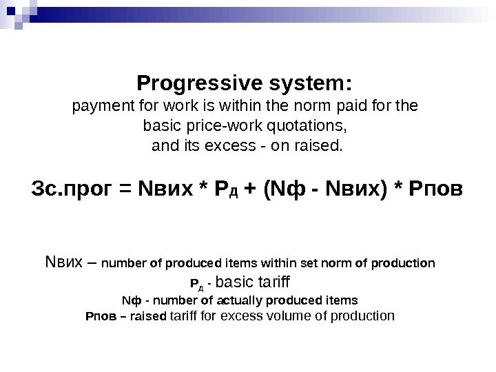 Progressive system:  payment for work is within the norm paid for the basic