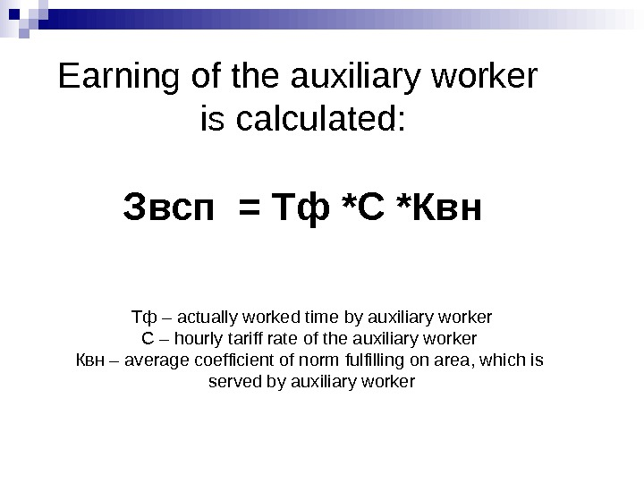 Earning of the auxiliary worker is calculated: Звсп = Тф *С *Квн Тф –