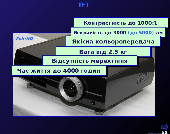 М. Кононов © 2009 E-mail: mvk@univ. kiev. ua 56  TFT  Full-HD Контрастність до