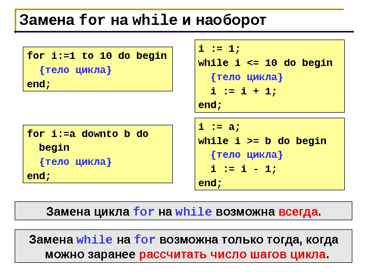 Замена for  на while  и наоборот for i: =1 to 10  d o