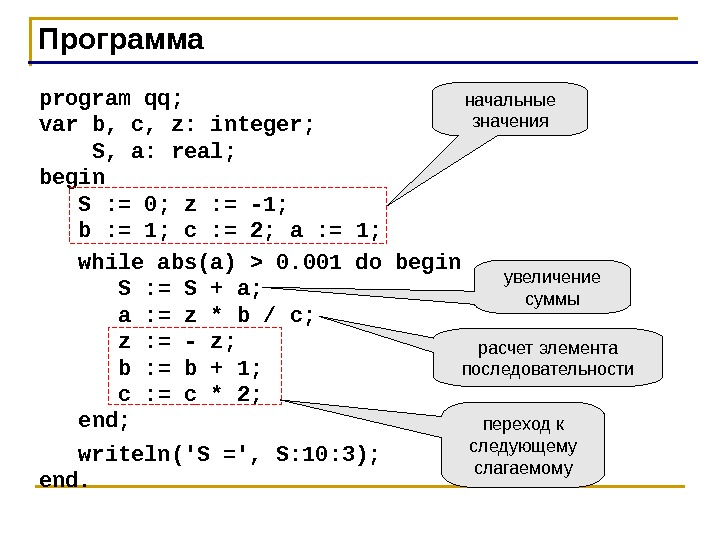 Программа program qq; var b, c, z: integer;  S, a: real; begin S : =