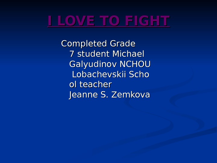 I LOVE TO FIGHT CC ompleted. Grade  7 student. Michael Galyudinov. NCHOU Lobachevskii.