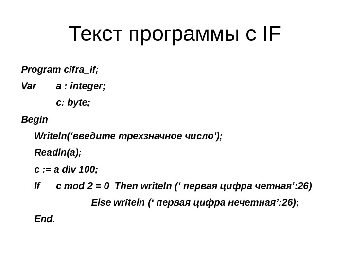 Текст программы с IF Program cifra_if ; Var a :  integer ; c: byte; Begin