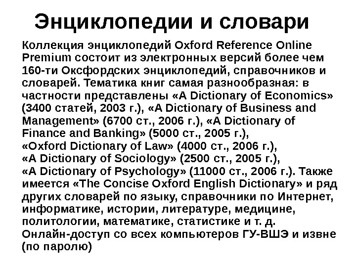 Энциклопедии и словари Коллекция энциклопедий Oxford Reference Online Premium состоит из электронных версий более чем 160
