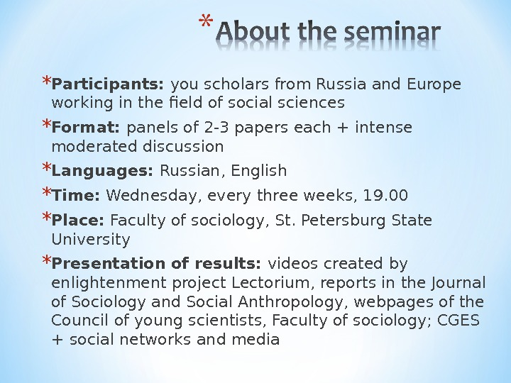 * Participants:  you scholars from Russia and Europe working in the field of social sciences