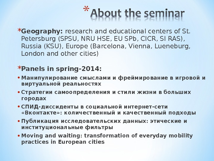 * Geography :  research and educational centers of St.  Petersburg ( SPSU, NRU HSE,