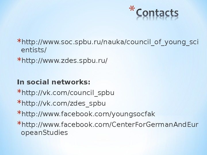 * http: //www. soc. spbu. ru/nauka/council_of_young_sci entists/ * http: //www. zdes. spbu. ru/ In social networks