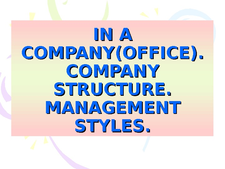 IN A COMPANY(OFFICE). COMPANY STRUCTURE. MANAGEMENT STYLES.