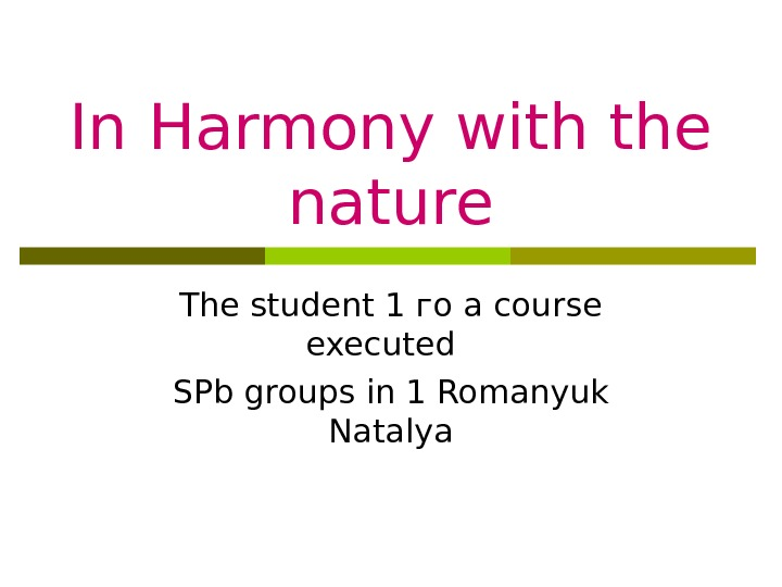 In Harmony with the nature The student 1 го a course executed  SPb