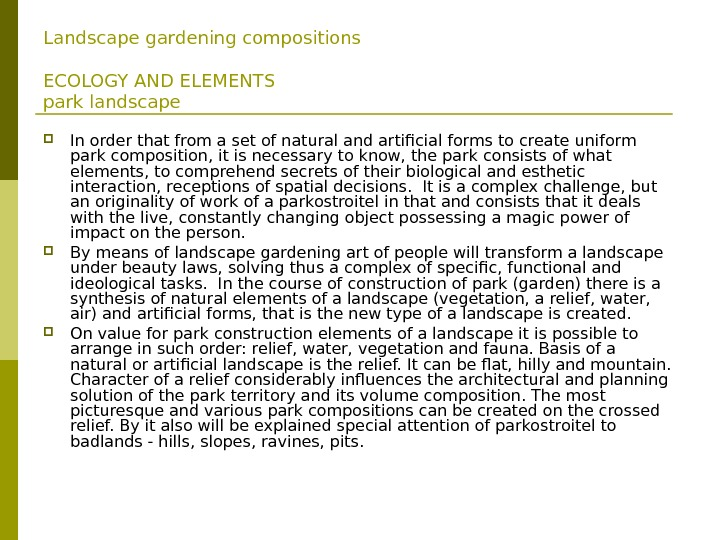 Landscape gardening compositions ECOLOGY AND ELEMENTS park landscape In order that from a set