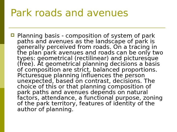 Park roads and avenues  Planning basis - composition of system of park paths