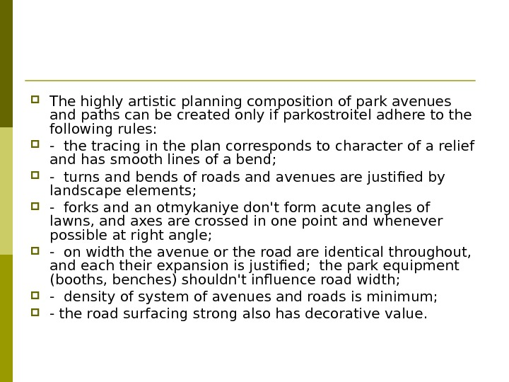 The highly artistic planning composition of park avenues and paths can be created only