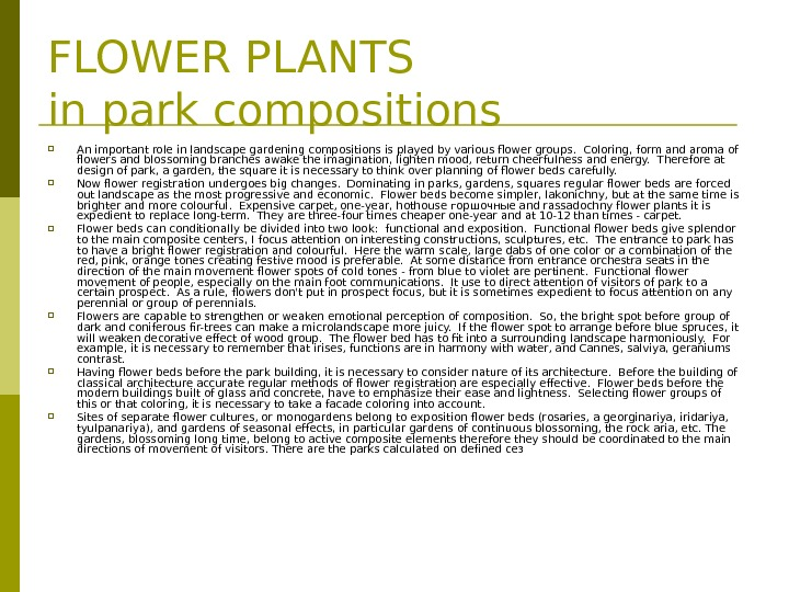 FLOWER PLANTS in park compositions An important role in landscape gardening compositions is played
