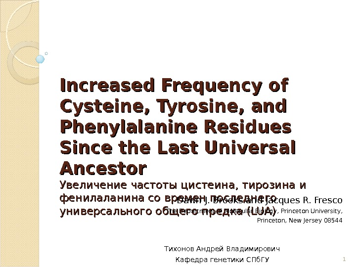 Increased Frequency of Cysteine, Tyrosine, and Phenylalanine Residues Since the Last Universal Ancestor Увеличение частоты цистеина,