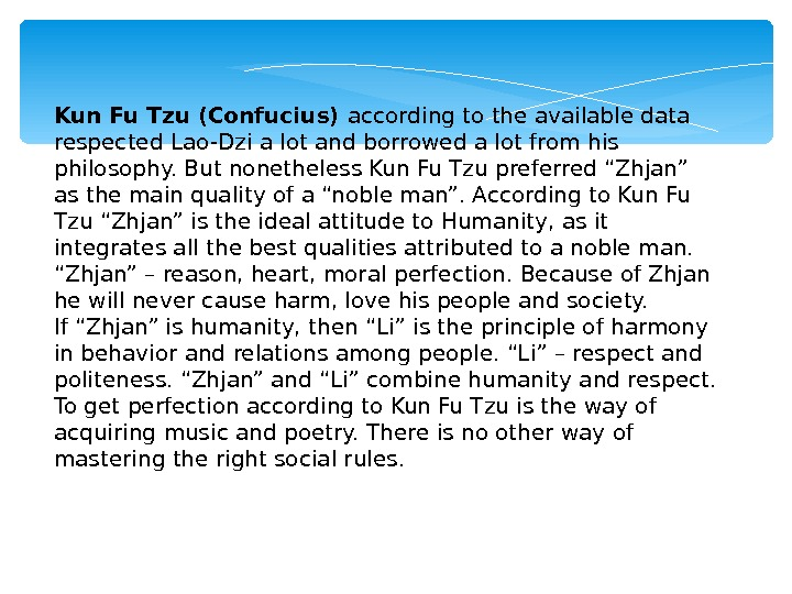 Kun Fu Tzu (Confucius) according to the available data respected Lao-Dzi a lot and borrowed a