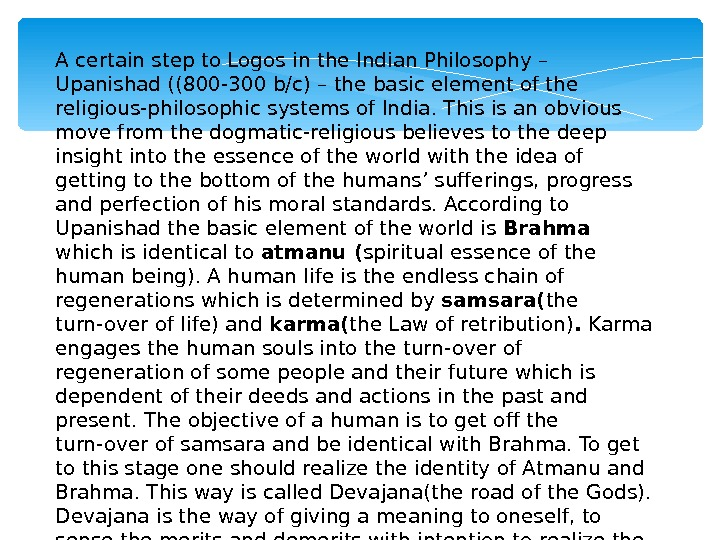 A certain step to Logos in the Indian Philosophy – Upanishad ((800 -300 b/c) – the