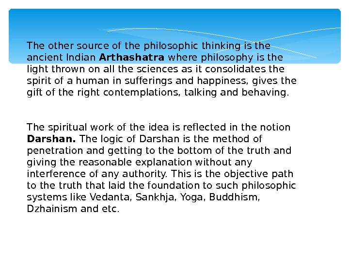 The other source of the philosophic thinking is the ancient Indian Arthashatra where philosophy is the
