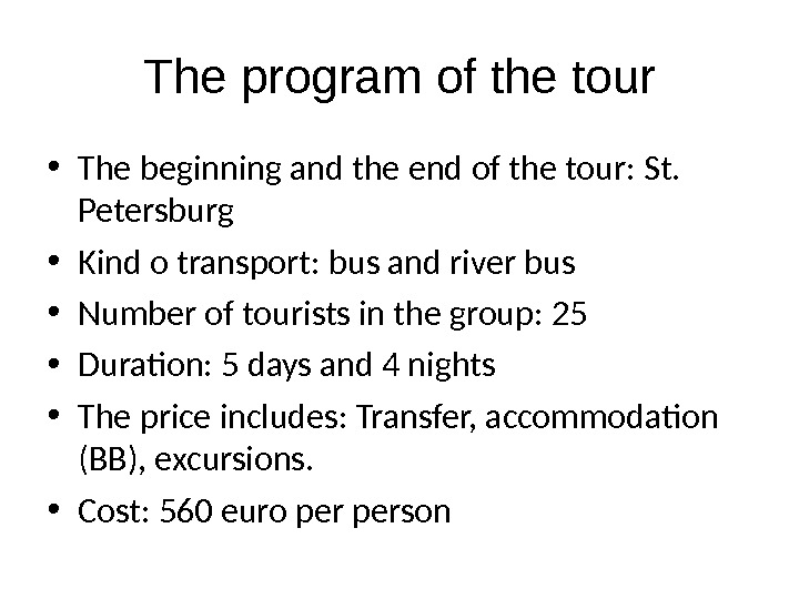 The program of the tour • The beginning and the end of the tour: St.