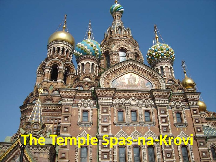 The Temple Spas-na-Krovi
