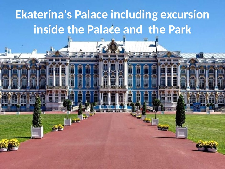 Ekaterina's Palace including excursion inside the Palace and the Park