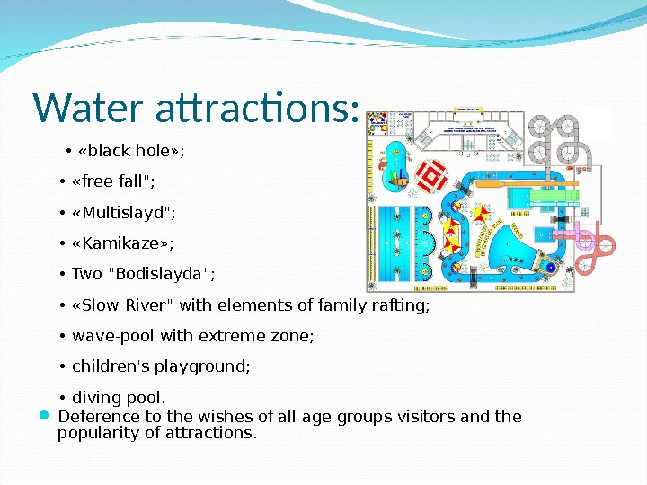 Water attractions:  •  «black hole» ;  •  «free fall;  •