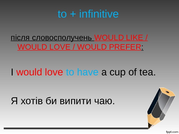 to + infinitive після словосполучень WOULD LIKE / WOULD LOVE / WOULD PREFER : I would