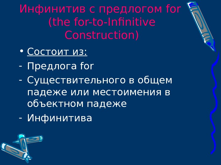 Инфинитив с предлогом for  (the for-to-Infinitive Construction) • Состоит из: - Предлога for