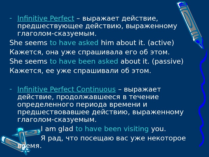 - Infinitive Perfect – выражает действие,  предшествующее действию, выраженному глаголом-сказуемым. She seems to