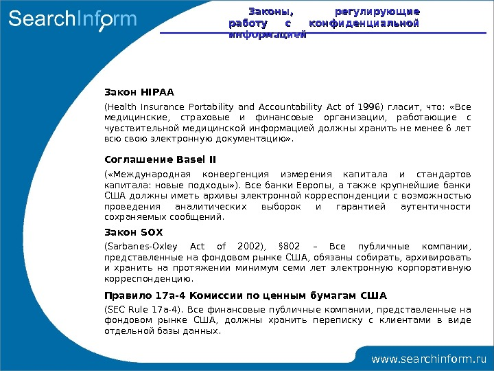 www. searchinform. ru(Health Insurance Portability and Accountability Act of 1996) гласит,  что:  «Все медицинские,