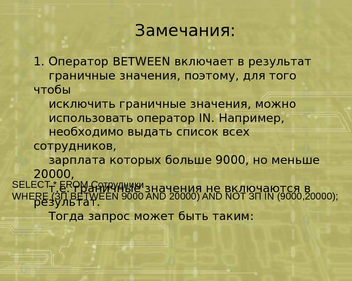SELECT * FROM Сотрудники WHERE ( ЗП BETWEEN 9000 AND 20000) AND NOT ЗП IN (9000,