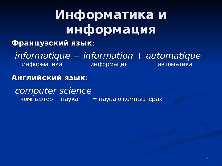 4 Информатика и информация informatique = information + automatique информатика    информация