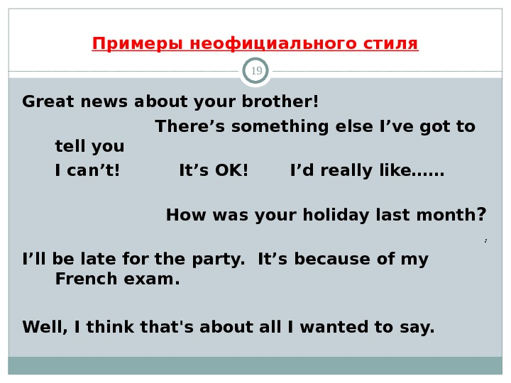 Примеры неофициального стиля 19 Great news about your brother!      There's something