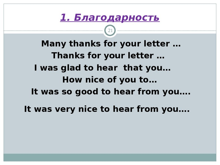 1. Благодарность 21 Many thanks for your letter …  Thanks for your letter … I
