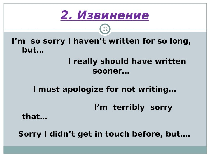 2. Извинение 22 I'm so sorry I haven't written for so long,  but…