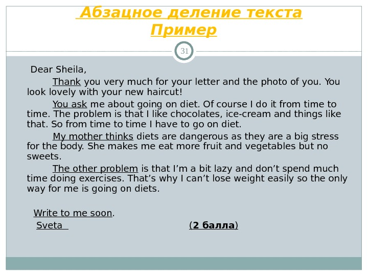 Абзацное деление текста Пример 31  Dear Sheila,  Thank you very much for
